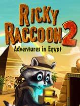 浣熊瑞奇2:埃及冒险