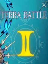 特拉之战2
