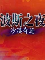 《波斯之夜:沙漠奇迹》免安装简体中文绿色版[官方中文]
