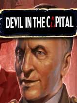 《首都恶魔》免DVD光盘版