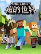 《我的世界:劇情版》免安裝簡體中文綠色版[集成1-8章|官方中文]