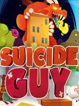 《自杀男》免DVD光盘版