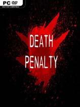 《死刑:开始》免安装绿色版
