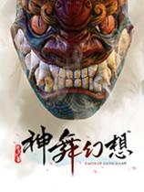 神舞幻想官方中文正式版[WEGAME平台|正版分流]