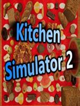 厨房模拟2免DVD光盘版