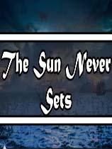 太阳永不落