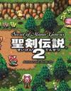 《圣剑传说2》免安装中文绿色版[Build 20181010|官方中文]