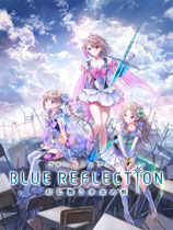 《BLUE REFLECTION 幻舞少女之剑》免DVD光盘版[整合全DLC|官方中文]