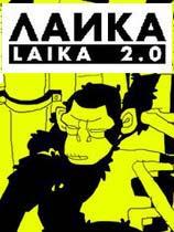 《莱卡2.0》免安装绿色版