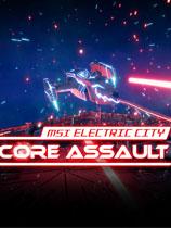 微星电子城市:核心攻击