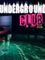 《地下俱乐部 2018》免安装绿色版