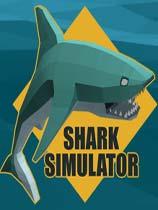 鲨鱼模拟免安装绿色版[测试版]
