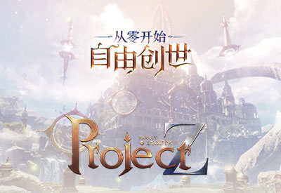 《Project-Z》最新客户端