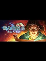 《丢失的魔典:被盗的王国》免DVD光盘版[官方中文]