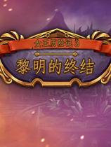 《女王历险记3:黎明的终结》免安装中文绿色版[官方中文]