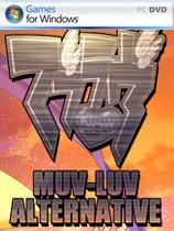 《Muv Luv 改变本性》免DVD光盘版[官方中文]