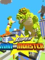 《超人或怪物》免安装绿色版