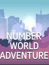 数独世界冒险