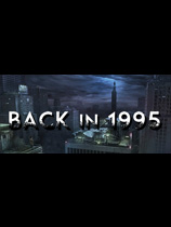 回到1995
