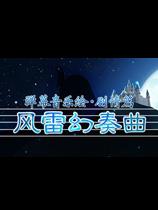 弹幕音乐绘 ~风雷幻奏曲~