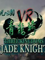 光之三国VR-青龙骑