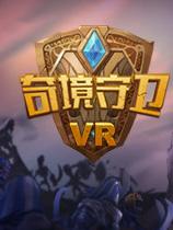奇境守卫VR