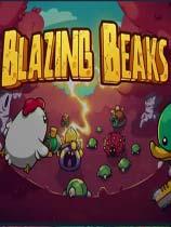 炽热的喙 Blazing Beaks