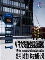 火灾逃生应急演练VR