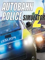 高速巡警類比2(Autobahn Police Simulator 2)v1.0.7升級檔+免DVD補丁CODEX版