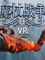 魔杖战争VR