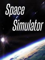 空间站模拟