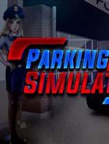 停车警员模拟