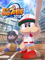 实况力量棒球2018