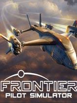 《前线飞行员模拟》免安装绿色版
