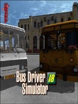 巴士司机模拟2018