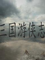 三国游侠志