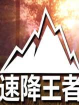 速降王者免安装绿色中文版[官方中文]