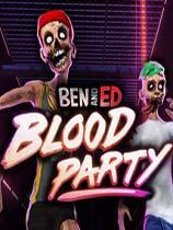 Ben和Ed:血腥派对