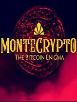 Montecrypto:比特币之谜