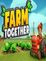 《一起玩农场》免安装中文绿色版[整合14号升级档|官方中文]