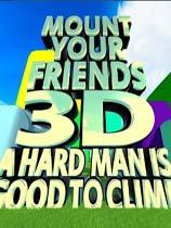《好基友不可骑3D》免安装绿色版