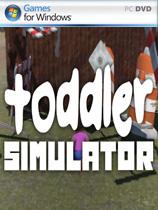 《幼儿模拟器》免安装绿色版