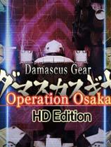 《大马士革机器人:大阪始战HD》免安装绿色版