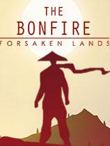 篝火:被遗忘的土地