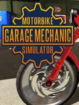 摩托车库技工模拟