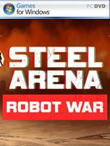 《钢铁竞技场:机器人大战》免安装中文绿色版[官方中文]