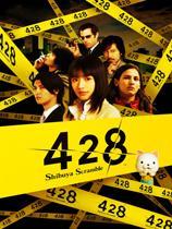 428:被封锁的涩谷 游侠LMAO汉化组汉化补丁V1.0