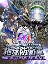 《地球防卫军4.1:羽翼射手》免安装繁体中文绿色版[官方中文]