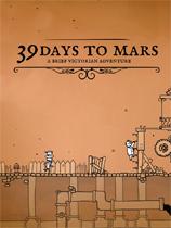 《39天到火星》免安装中文绿色版[官方中文]
