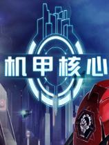 《机甲核心》免安装中文绿色版[v0.6.0测试版|官方中文]